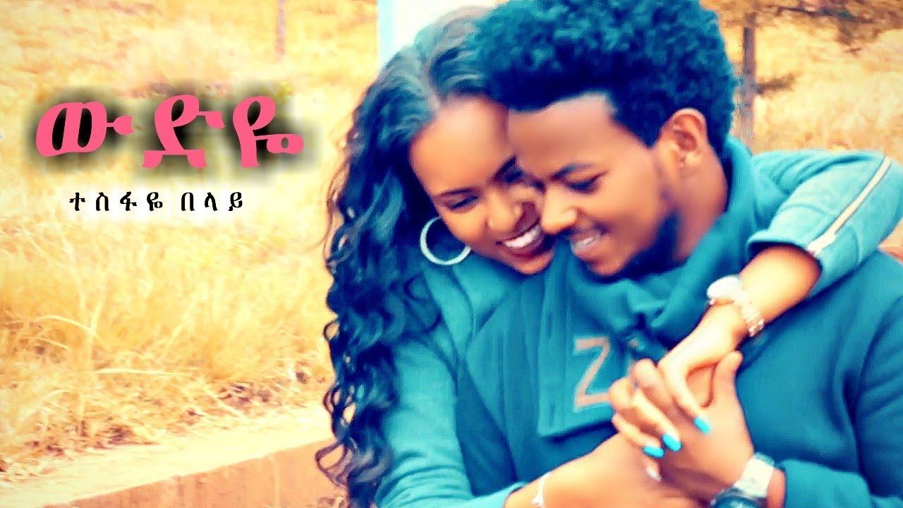 Tesfaye Belay - Wudye | ውድዬ - New Ethiopian Music 2019
