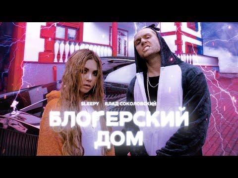 Влад Соколовский & Sleepy - Блогерский дом (26 ноября 2020)
