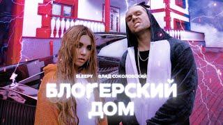 Смотреть клип Влад Соколовский & Sleepy - Блогерский Дом