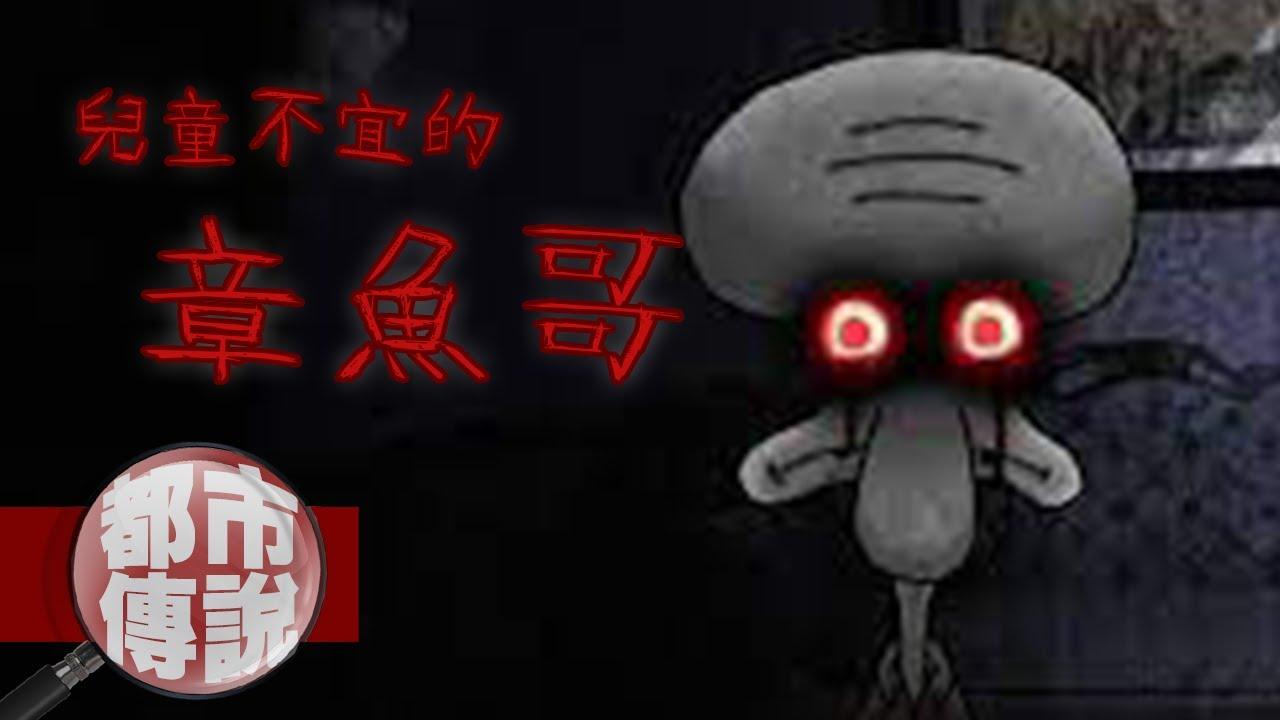 【都市傳說】暗黑詭異章魚哥!不被海綿寶寶製作團隊承認的一集 下水道先生