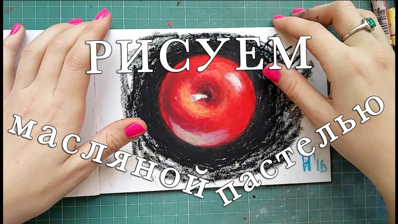 КАК НАРИСОВАТЬ: яблоко масляной пастелью - YouTube