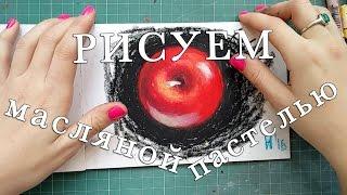 КАК НАРИСОВАТЬ: яблоко масляной пастелью(Привет друзья! Сегодня рисуем вместе красное наливное яблочко масляной пастели. Если вы только знакомитесь..., 2016-11-30T19:37:38.000Z)