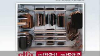 Elfa  гардеробные комнаты и гардеробные системы  Elfamaster.ru(Компания Elfa: гардеробные комнаты, системы хранения, приспосабливаемые полки и др. Удобное хранение, оптимал..., 2010-02-03T13:02:05.000Z)