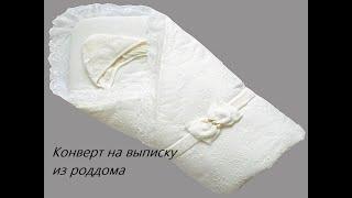 Выписка из роддома конверт одеяло(Эксклюзивный зимний комплект на выписку