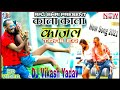 kala kala kajal#Bhojpuri Best Remix Song2020_Fadu Mix Dj Vikash Yadav Lalganj