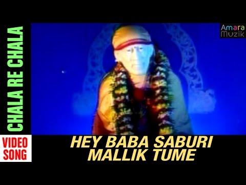 Hey Baba Saburi Mallik Tume Odia Devotional || Chala re Chala | Video Song