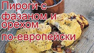 Как приготовить фазана пошаговый рецепт - Пироги с фазаном и орехом по-европейски за 90 минут