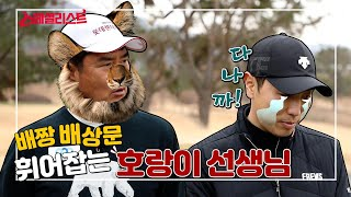 [Specialist] #2. Lim Jinhan lectures on Bae Sang-moon and Bae boasts his powerful swing.