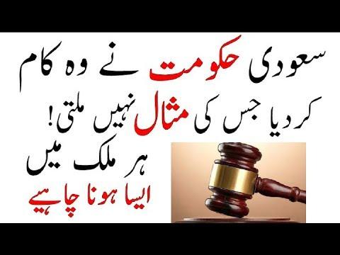 Saudi Arab Latest Updated News (20-5-2018) Saudi Rules || Urdu Hindi