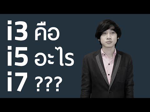 Intel Core i3 i5 i7 ต่างกันยังไง