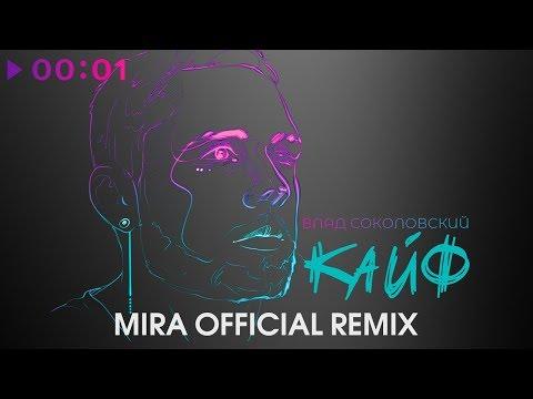 Влад Соколовский - Кайф (Mira Official Remix)