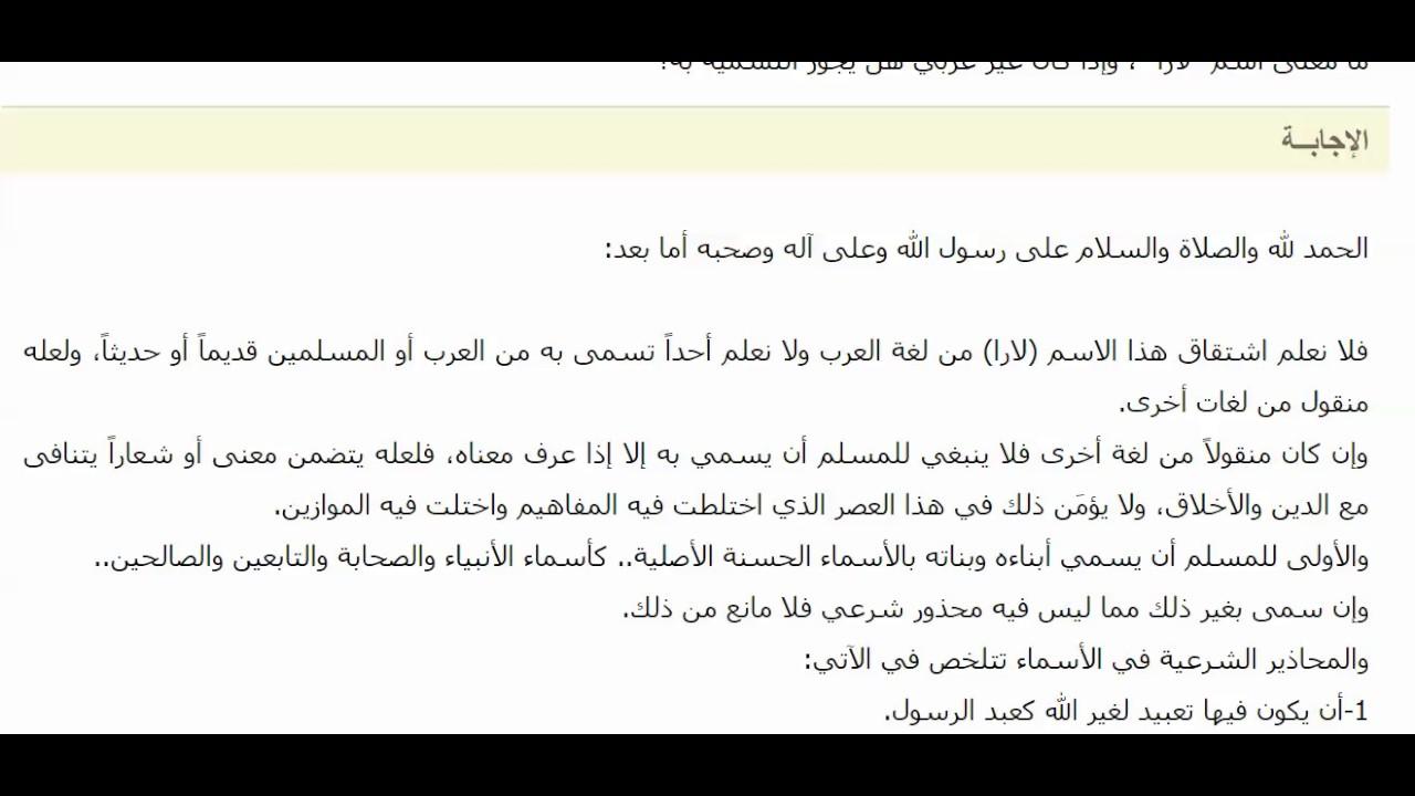 ما معنى اسم لارا وإذا كان غير عربي هل يجوز التسمية به Youtube