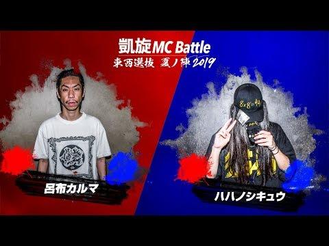 呂布カルマ.vs.ハハノシキュウ.凱旋MC battle東西選抜夏ノ陣2019.1回戦