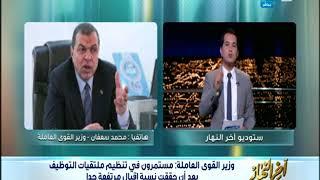 وزير القوى العاملة يكشف حقيقة منح المتعطلين إعانة بطالة وموقف الحكومة من أزمة غزل المحلة
