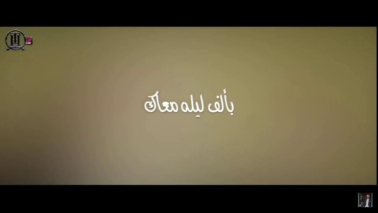 تامر حسني حلم سنين