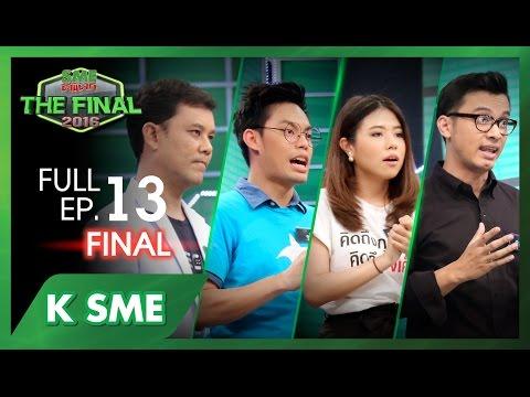 SME ตีแตก THE FINAL [2016] : EP.13 | Final