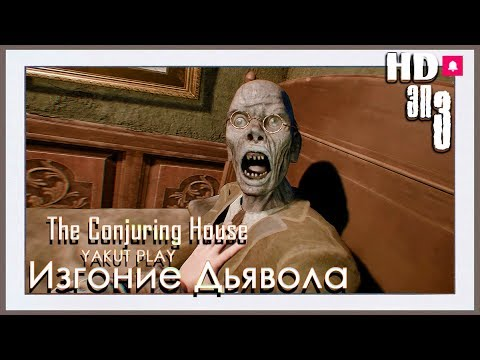 The Conjuring House  ????изгоняем дьявола???? #3 (hd) (rus)
