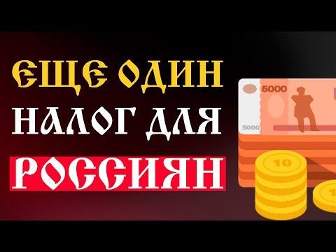 Еще один налог вводят в России. 20000 подписчиков на втором канале! Что будет на РТТ?