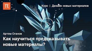 видео: Компьютерныи дизаин новых материалов — Артем Оганов