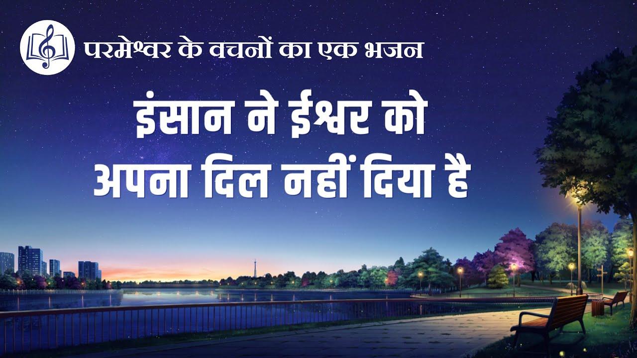 2020 Hindi Christian Song | इंसान ने ईश्वर को अपना दिल नहीं दिया है (Lyrics)