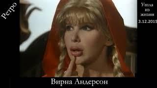Порно звезда - Вирна Андерсон