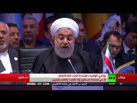 كلمة الرئيس الإيراني حسن روحاني في -قمة القدس-  - نشر قبل 3 ساعة