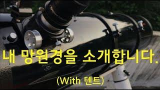내 망원경을 소개합니다!! (각종장비 소개)
