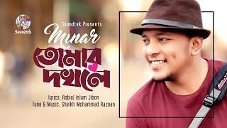 Tomar Dokhole Minar Rahman Mp3 Song Download