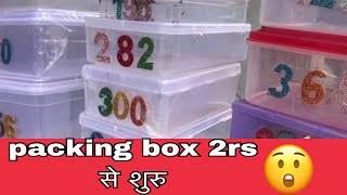 packing box | packing wholesale market | plastic packing box | sadar bazar