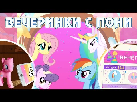 Игры My Little Pony Friendship is Magic