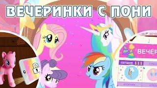 Вечеринки с пони - обзор игры My Little Pony Friendship Celebration