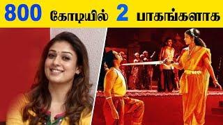 BIG BREAKING: Mani Ratnam's Ponniyin Selvan Budget Nayanthara to join | Kalakkal Cinema News