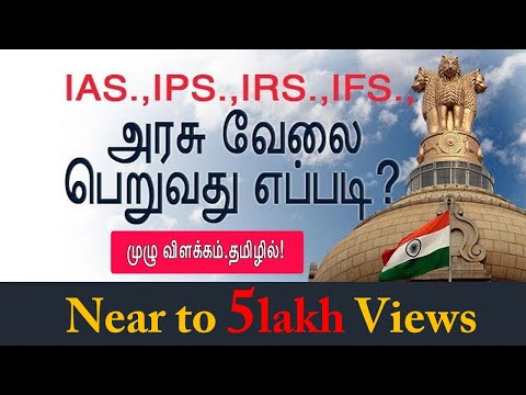 Government Job full Details in Tamil | How to become IAS in