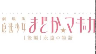 Puella Magi Madoka Magica × Magical Girl Happiness Theory 1080p Voc...