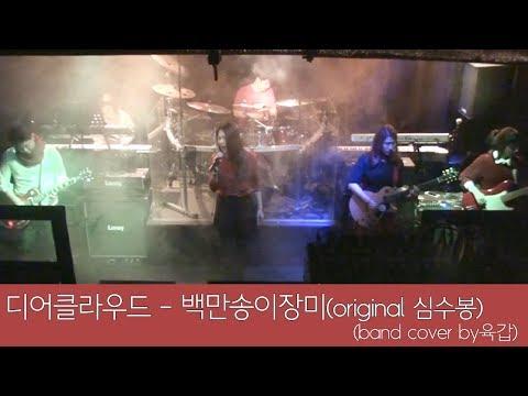 밴드육갑 / X-Japan - Rusty nail(Band cover)