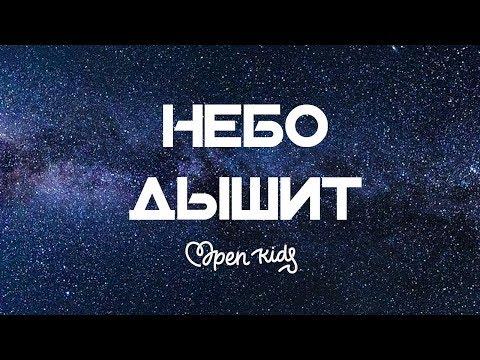 Клип Open Kids - Небо Дышит