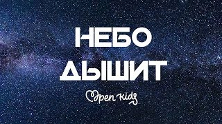 Open Kids - Небо дышит (Audio)
