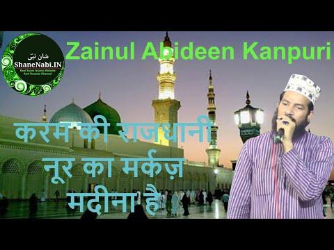 करम की राजधानी नूर का मर्कज़ मदीना है || Zainul Aabideen Kanpuri New Naat 2017 || Karam Ki Rajdhani