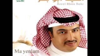 Aseel Abou Bakr ... Radeit Babak | أصيل أبو بكر ... رديت بابك