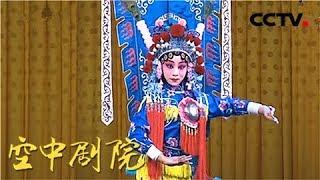 《CCTV空中剧院》 20171129 京剧武戏折子戏专场 2/2 | CCTV戏曲