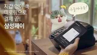 Samsung Glaxy Note9 삼성페이편