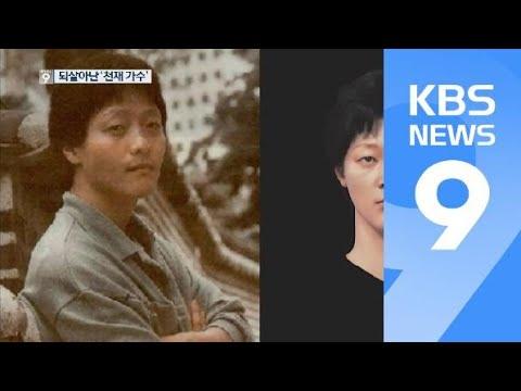 31년 만에 되살아난 '천재 가수'…상상이 현실로! / KBS뉴스(News)