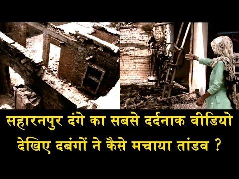 सहारनपुर दंगे का सबसे दर्दनाक वीडियो/GROUND REPORT FROM SAHARANPUR
