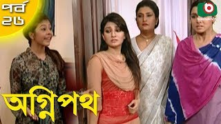 Download Video বাংলা নাটক - অগ্নিপথ | Agnipath | EP 26 | Raunak Hasan, Mousumi Nag, Afroza Banu, Shirin Bokul MP3 3GP MP4