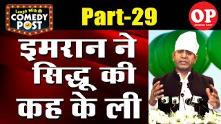 Imran khan insulted Sidhu | Comedy Post | Opinion Post