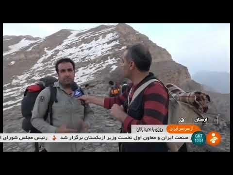Iran Sepid-Kouh natural protected area, Khorram-Abad county سپيدكوه منطقه طبيعي حفاظت شده خرم آباد