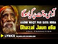 Aadmi Waqt Par Gaya Hoga | Jaun Elia Ghazal | Urdu Sad Poetry | Sami Kanwal | Fsee Production