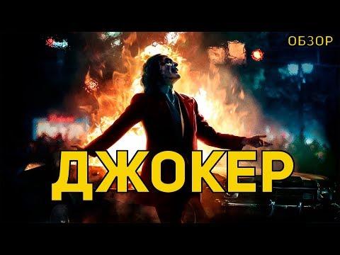 Джокер - Обзор фильма