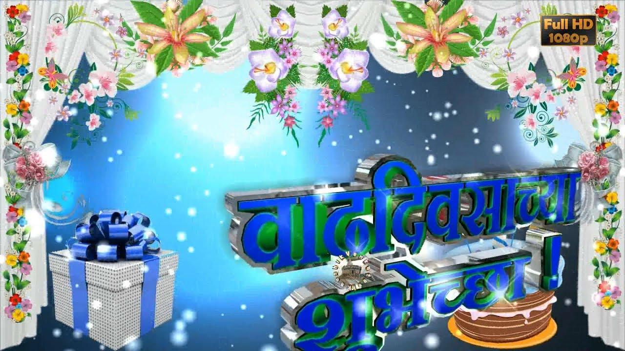 Happy birthday wishes in marathi happy birthday wishes in marathi greetingswhatsapp videoanimation m4hsunfo