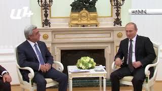 Սերժ Սարգսյանը Սոչիում կհանդիպի Վլադիմիր Պուտինի հետ